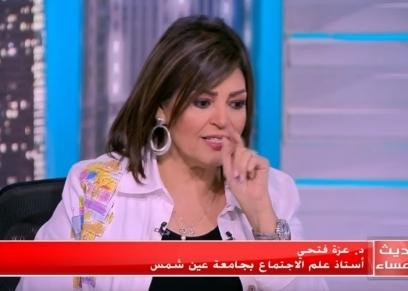 الدكتورة عزة فتحي