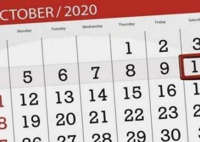 يوم 10-10-2020