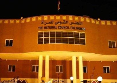 مقر المجلس القومي للمرأة