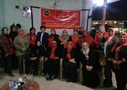 نساء الجنوب بأسوان يحتفلن باليوم العالمي للقضاء على العنف ضد المرأة