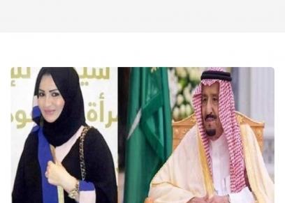 الأميرة حصة بن سلمان بن عبدالعزيز