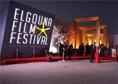 مهرجان الجونة السينمائي الدولي