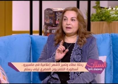 ابنة الإعلامية ليلى رستم