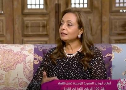 الدكتورة أماني أبو زيد، مفوض البنية التحتية والطاقة والسياحة بالاتحاد الأفريقي