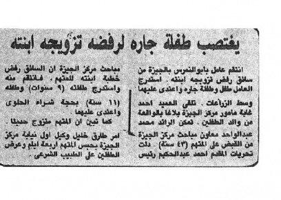 من أرشيف الصحافة| رفض الأب زواجه من ابنته.. فاغتصب أشقائها الصغار