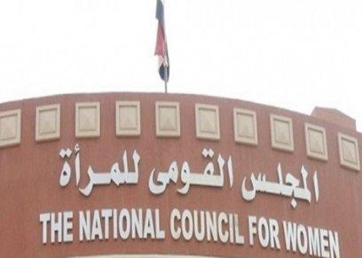 المجلس القومي للمرأة - أرشيفية