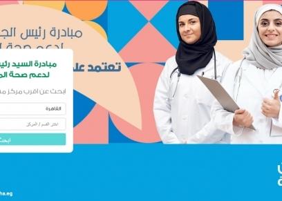 مبادرة صحة المرأة