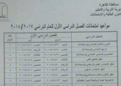 جدول امتحان الفصل الدراسي الأول