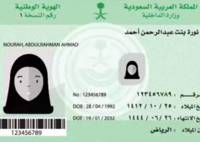 الهوية السعودية