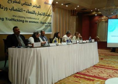 مؤتمر مؤسسة قضايا المرأة المصرية