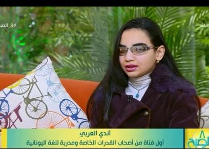 آندي العربي أول فتاة مصرية من أصحاب الإعاقة البصرية تحصل على الاعتماد كمدربة دولية للغة اليونانية