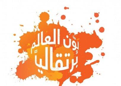 شعار الحملة