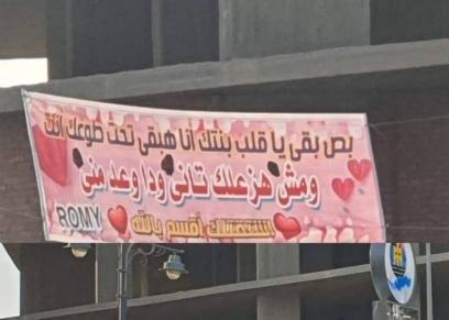هبقى تحت طوعك ومش هزعلك.. فتاة تستعطف حبيبها ببانر في عيد الحب بالفيوم