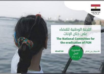 اللجنة الوطنية للقضاء على ختان الإناث