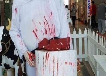 إزالة دماء الأضحية على الملابس