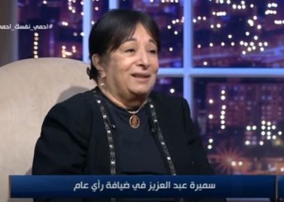 الفنانة سميرة عبد العزيزة
