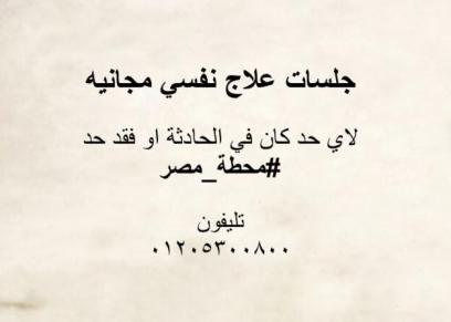 جلسات مجانية للدعم النفسي لمصابي محطة مصر وذويهم.. وصاحبة المبادرة: «واجبهم علينا»