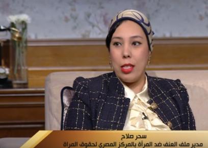 سحر صلاح مدير وحدة البحوث بالمركز المصري لحقوق المرأة