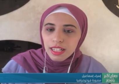 إسراء إسماعيل، المشهورة بـ«المصورة الكفيفة»