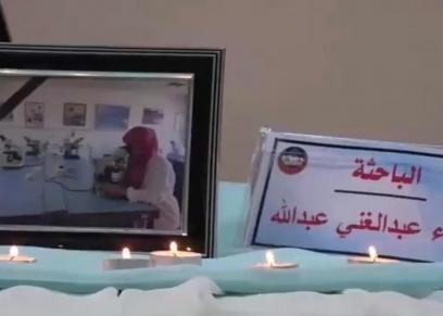 الباحثة الراحلة هيفاء عبدالغني