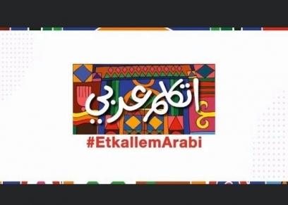 مبادرة اتكلم عربي