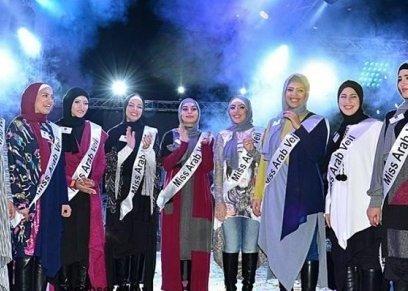 مسابقة ملكة جمال المحجبات