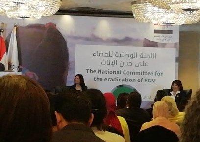 احتفالية اليوم الوطني للقضاء على ختان الإناث