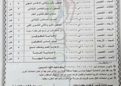 جدول امتحانات الفصل الدراسي الأول
