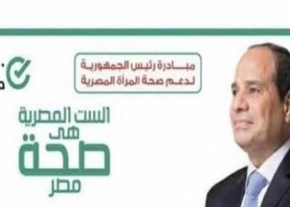 وزارة الصحة تعلن عن انطلاق المرحلة الثانية لدعم صحة المرأة