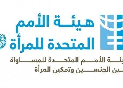 هيئة الأمم المتحدة للمرأة في مصر