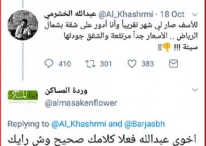 تويتة عبد الله الخشرمي