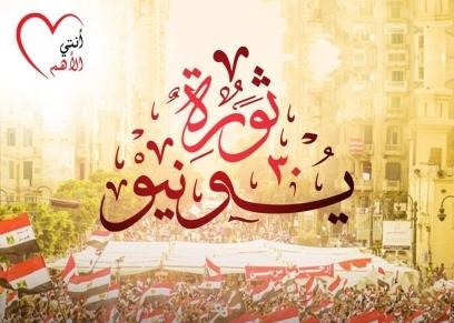 الاحتفال بثورة 30 يونيو