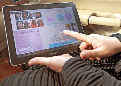 مواقع الزواج عبر الانترنت
