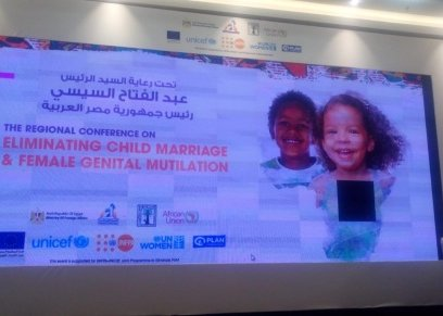 المؤتمر الإقليمي حول القضاء على زواج الأطفال وختان الإناث