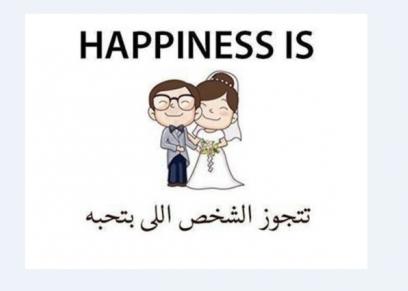 الزواج عن حب