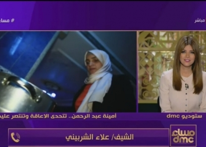 الشيف علاء الشربيني يستجيب لأمينة عبدالرحمن