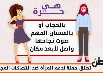 حملة هي حرة شكل لبسها يخصها