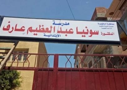 مدرسة تحمل اسم سونيا عبدالعظيم عارفسونيا
