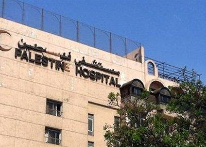 مستشفى فلسطين بالقاهره
