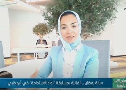 سارة رمضان