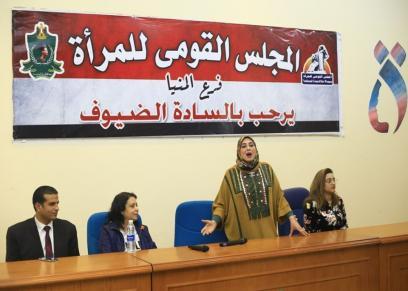القومي للمرأة ينظم لقاء بمحافظة المنيا  للتوعية بقضية العنف ضد المرأة