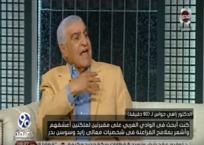 الدكتور زاهي حواس عالم المصريات