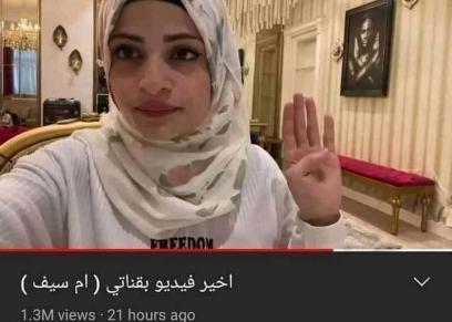 اليوتيوبر السورية أم سيف