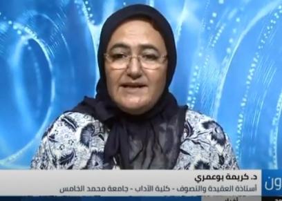 الدكتورة كريمة بوعمري، أستاذة العقيدة والتصوف بكلية الاداب جامعة محمد الخامس بالمغرب
