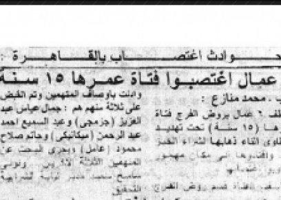 من أرشيف الصحافة| أثناء شراء الخبر.. 6 يغتصبوا فتاة عمرها 15 سنة