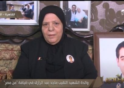 حمدية أبوالعينين والدة الشهيد النقيب ماجد عبدالرازق