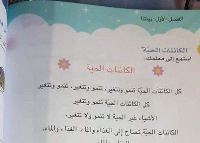 أولياء أمور طلاب الصف الأول الابتدائي يشتكون من التكرار في منهج اللغة العربية