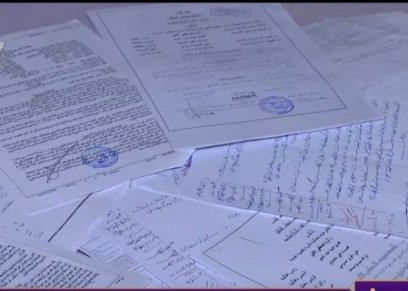 صورة من التقرير