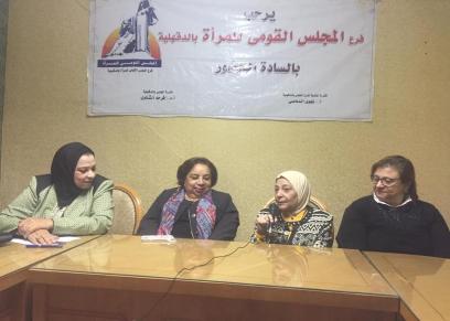 اجتماع المجلس القومي للمرأة بالدقهلية