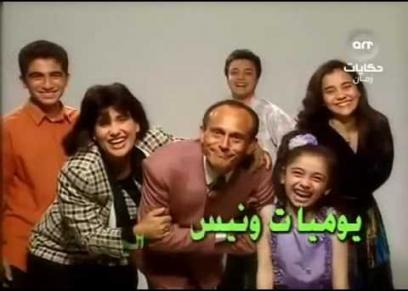 عائلة ونيس